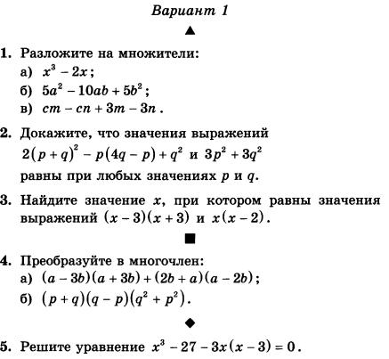 Контрольная работа 1 по теме математический язык математическая модель заработать онлайн струнино