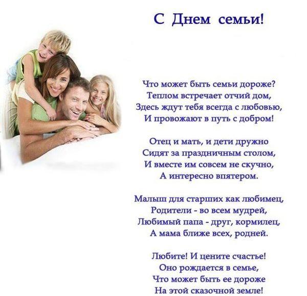 стихи пожелание вашей дружной семье без помех большой