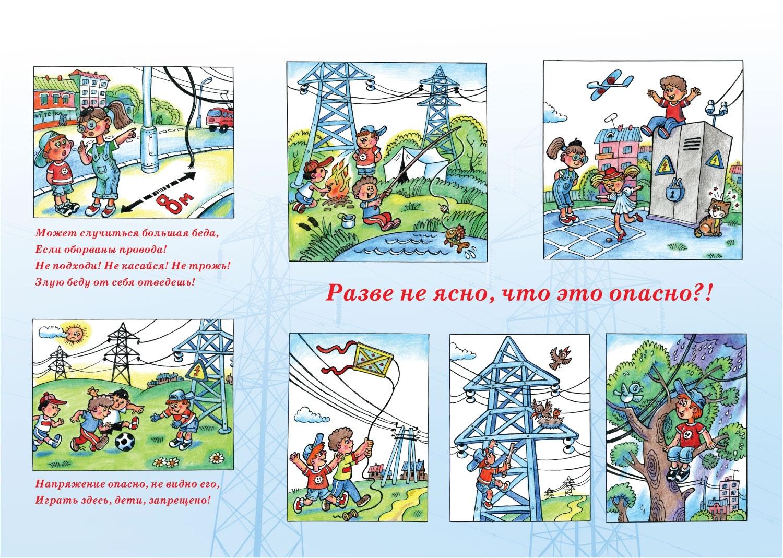 Электричество в картинках для детей, рамке стену