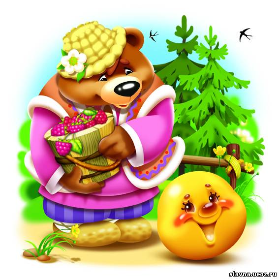 Колобок с медведем картинка, открытка любовнице