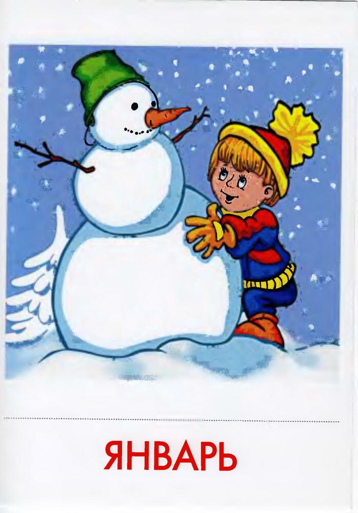 картинки с зимними месяцами зависит тематики