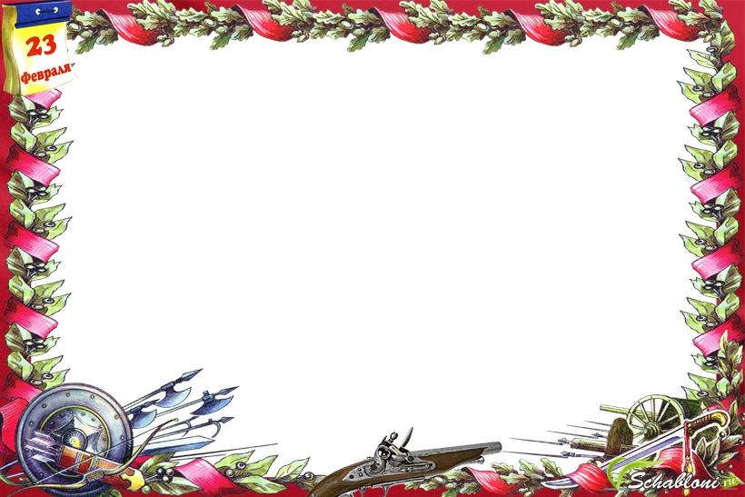 Рамка открытка с 23 февраля