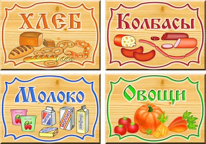 Картинки с надписью магазин в детском саду, новый год открытки