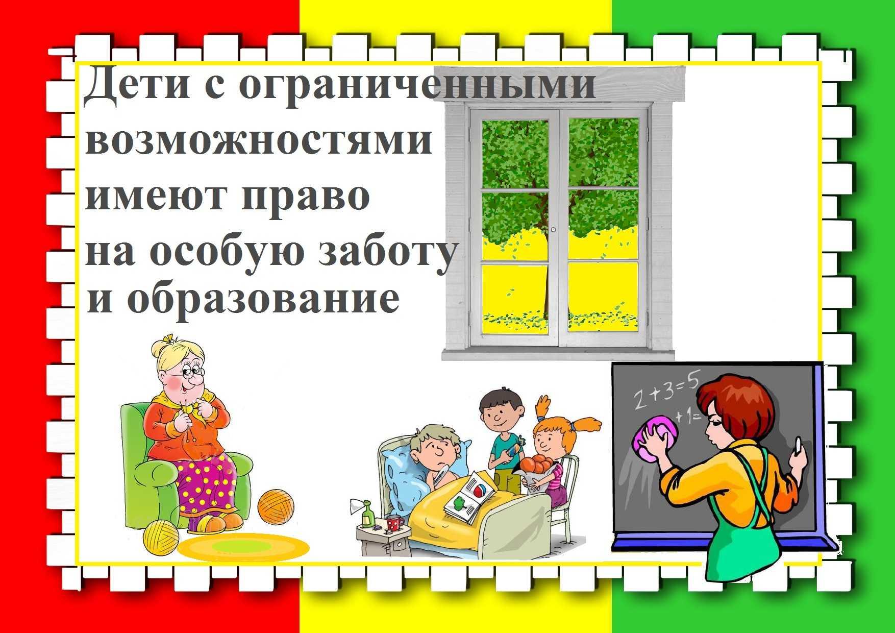 Картинки для уголков в детском саду права детей
