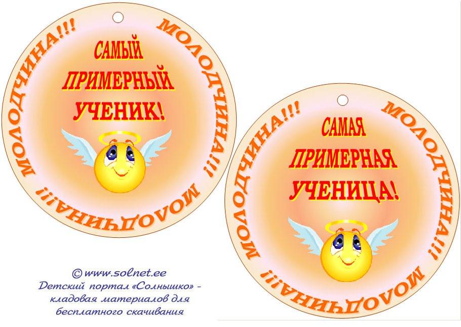 Медали за поведение картинки
