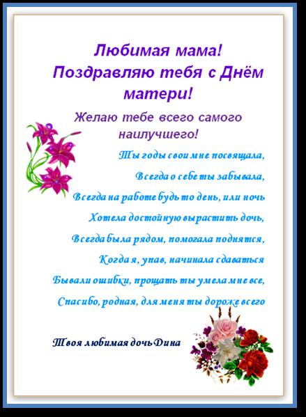 Письмо маме поздравление с днем рождения