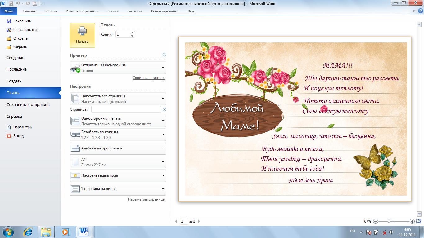 Создать открытку поздравительную электронную