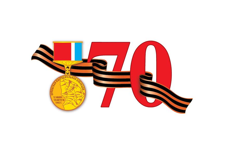 Картинки к 70 летию победы