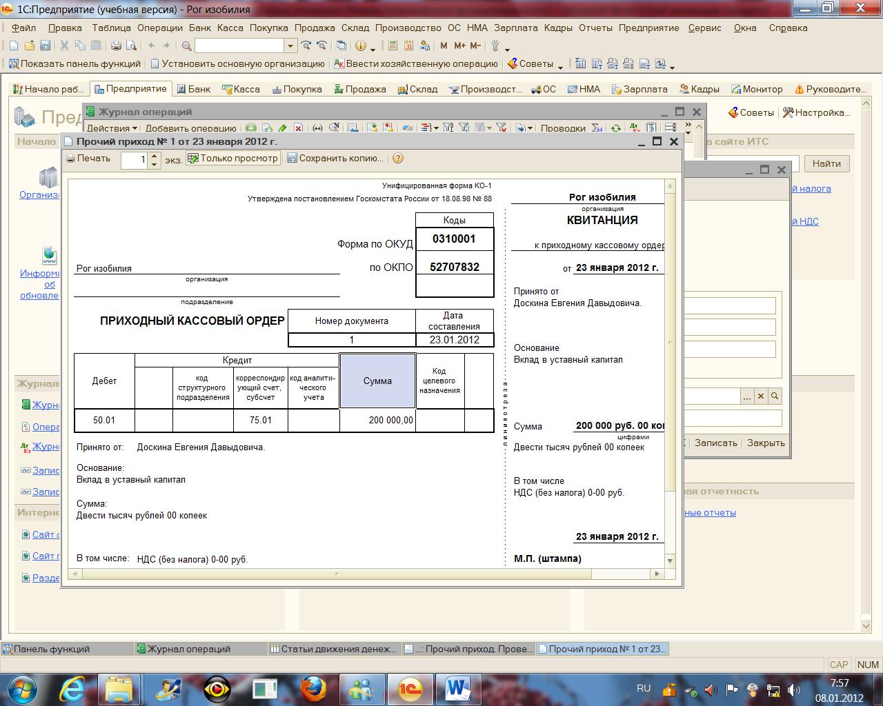 Порядок ведения кассовых операций в 1с бухгалтерия устав ооо деятельность бухгалтерские услуги