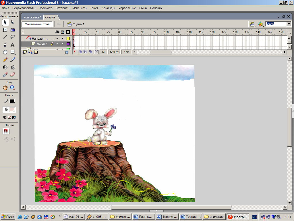 лишь анимационная картинка программы когда