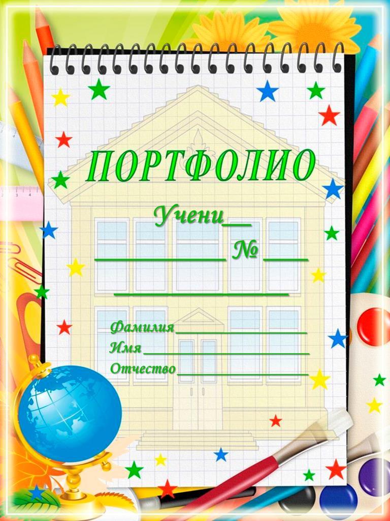 1-м, картинки на школьную тему для оформления портфолио ученика