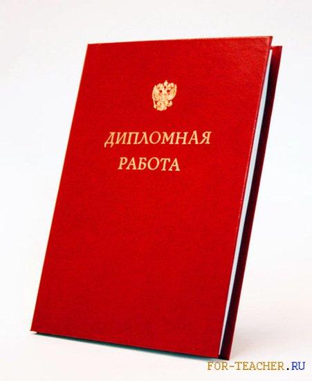 дипломную работу в Екатеринбурге Купить дипломную работу в Екатеринбурге
