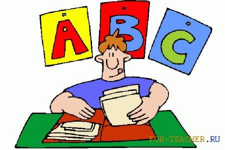 Учу английский! – персональный подход к изучению языка