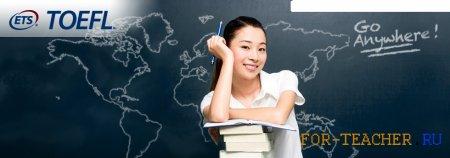 Курсы подготовки к TOEFL